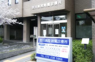 吉川病院附属診療所
